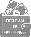 Акция «Платим за кроссворды»